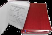 Распечатать диплом курсовую реферат в Москве распечатать дипломную работу