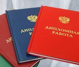 Переплёт диплома в Москве