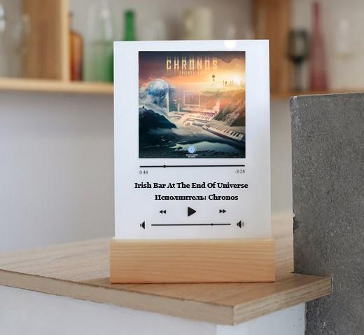 Трек на стекле (Spotify glass)